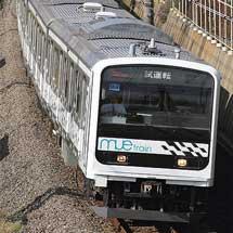 「MUE-Train」が総武本線で試運転