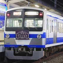 伊豆箱根鉄道駿豆線で「2012中伊豆ワイン電車」運転