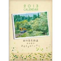 「由利高原鉄道 浜本節子 2013カレンダー」発売