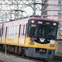 京阪3000系・8000系に「京都・洛北 貴船もみじ灯篭」ヘッドマーク