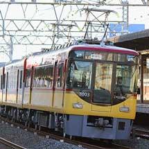 京阪8000系のリニューアルが完了