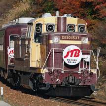 わたらせ渓谷鐵道で「JTB創立100周年号」運転