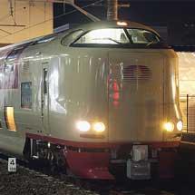 285系使用の団体臨時列車運転