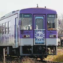 北条鉄道で貸切列車運転