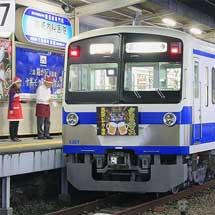 伊豆箱根鉄道駿豆線で「クリスマス反射炉ビヤガー電車」運転