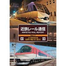近鉄レール通信 Vol.7