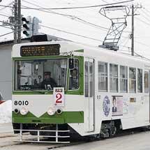 函館市電8010号車が営業運転を開始