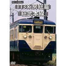 懐かしの列車紀行シリーズ17113系房総篇「総武本線」