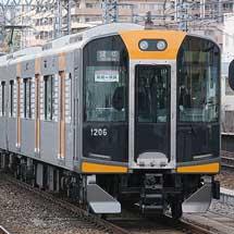 『姫路~奈良 直通列車で行く山陽・阪神・近鉄 私鉄3社車庫巡り』開催