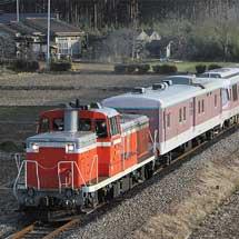 水郡線で「リゾートエクスプレスゆう」を使用した団体臨時列車