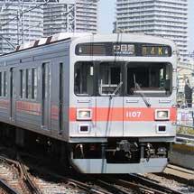 東急東横線・東京メトロ日比谷線の相互直通運転が終了