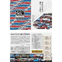 「アルファ・リゾート21誕生20周年記念乗車券」発売