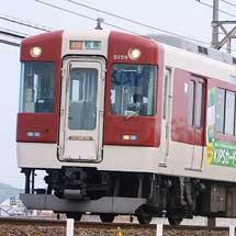 近鉄5209系に「PiTaPa・KIPSカード」のラッピング