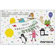 「全国相互利用記念manaca」発売