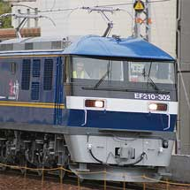 EF210-302が川崎重工から出場,試運転