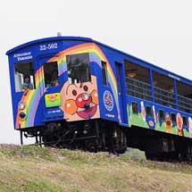 「ゆうゆうアンパンマンカー」と「アンパンマントロッコ」が牟岐線で運転される