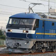 EF210-303,川崎重工で落成し公式試運転