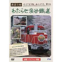 鉄道日和 小さな旅みつけた #02わたらせ渓谷鐵道