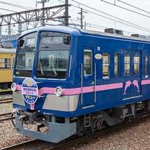 8月25日近江鉄道「電車運転体験」開催