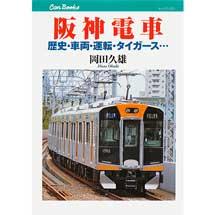 JTBキャンブックス阪神電車