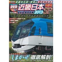 近畿日本鉄道 DVDBOOK 2013 SP