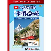 ビコムベストセレクション アルプス縦断 スイス氷河特急の旅 サンモリッツからツェルマットへ