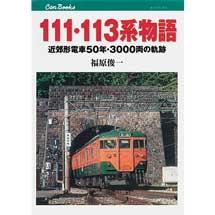 JTBキャンブックス111・113系物語