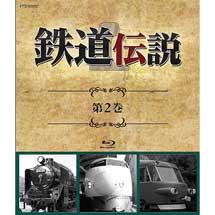 Blu-ray鉄道伝説 第2巻