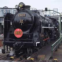 梅小路蒸気機関車館で『銀河鉄道999とC62形蒸気機関車』展