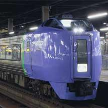 札幌—函館間で臨時特急運転