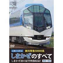 近畿日本鉄道 観光特急50000系 しまかぜのすべてしまかぜ初の展望映像収録! 賢島↔鳥羽