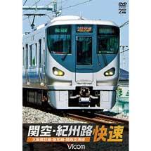 ビコム ワイド展望関空・紀州路快速大阪環状線・阪和線・関西空港線