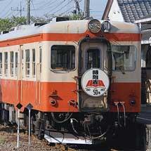 いすみ鉄道でJR時刻表50周年記念ヘッドマーク