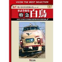 ビコムベストセレクションさようなら 特急白鳥39年半、走り続けた日本最長の特急列車の栄光と終焉の記録