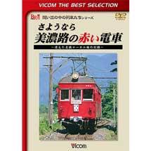 ビコムベストセレクションさようなら 美濃路の赤い電車~消えた名鉄ローカル線の記録~