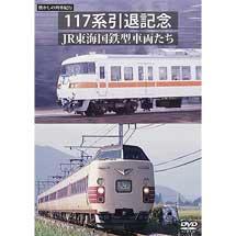 懐かしの列車紀行シリーズ25117系引退記念 JR東海国鉄型車両たち