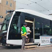 札幌市電A1200形の愛称が「ポラリス」に