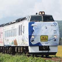 新塗装の「旭山動物園号」が釧路発の団体列車に