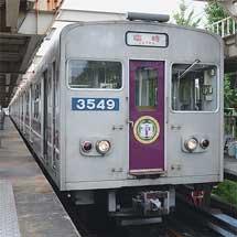 大阪市交通局で「30系谷町急行」運転
