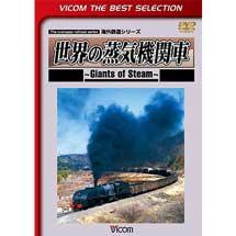 ビコムベストセレクション 世界の蒸気機関車 ~Giants of Steam~