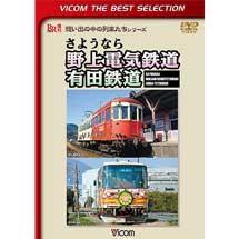 ビコムベストセレクション さようなら 野上電気鉄道 有田鉄道