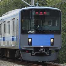 西武新宿線で20000系20105編成が試運転