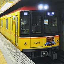 東京メトロ1000系に「2013年ブルーリボン賞」のヘッドマーク