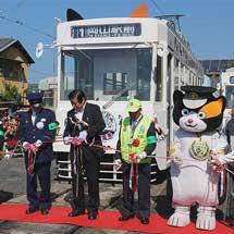 岡山電軌で防犯電車の出発式