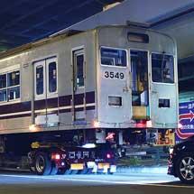 大阪市交谷町線30系が陸送される