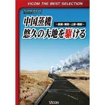 ビコムベストセレクション 中国蒸機 悠久の大地を駆ける ~前進・解放・上游・建設~