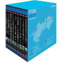 ビコム ブルーレイ展望 完全版 四国展望 ブルーレイBOX 四国の路線を疾走!