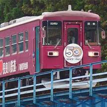長良川鉄道でJAF50周年記念の「鮎ヤナ料理列車」運転