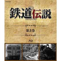 Blu-ray鉄道伝説 第3巻