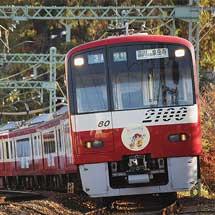 「京急×沖縄フェア2013号」運転